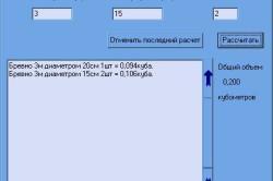Пример расчет кубатуры бревна с помощью он-лаин программы