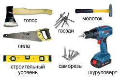 Инструменты для строительства дома.